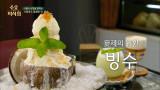 수요미식회 209화 - 빙수편