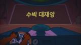 제24화  수박 대재앙 / 무무의 셰이크