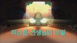 제26화  피스톤 선생님의 비밀 / 막다른 길