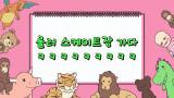 제29화  으뜸이 짝사랑에게 고백하러 가다!! /흔한남매 장난감들의 흔한 토이스토