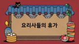 제17화  요리사들의 휴가 / 전설의 동물 예티 / 러브 수프