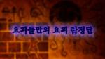제32화  요괴들만의 요괴 탐정단