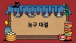 제21화  농구 대결 / 거대 괴수 수질라 / 인공지능 요리사