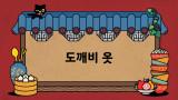 제24화  도깨비 옷 / 채널 거룡가 / 손잡은 악당들