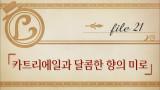 new에피소드)제21화  카트리에일과 달콤한 향의 미로