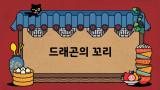 제26화  드래곤의 꼬리 / 돈킹vs거룡가(상) / 돈킹vs거룡가(하)