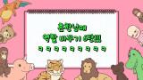 흔한남매의 역할바꾸기 6탄!
