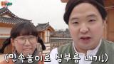 에이미 최면술 걸려서 조선시대 가다! 민속놀이 대결!