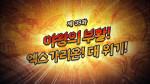 제39화  야왕의 부활! 엑스가리온 대 위기!