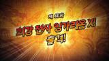 제40화  최강 전사 킹가리온 X! 출격!