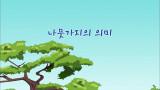25화  나뭇가지의 의미