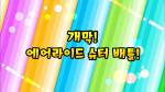 7화  개막! 에어라이드 슈터 배틀! / 쉐킷쉐킷 믹서