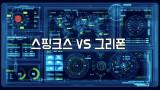 13화  스핑크스 vs 그리폰