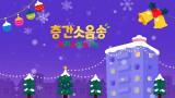 층간소음송 크리스마스특집