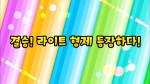 13화  결승! 라이트 형제 등장하다! / 같이 우산쓰기 대작전