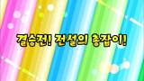 19화  결승전! 전설의 총잡이! / 토마의 레크리에이션 대작전