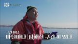 호동과 바다 4화