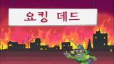 제3화  요킹데드-1/요괴 뒤집손/아저씨 가발 동호회-2/멍이형제-장보기