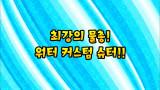 21화  최강의 물총! 워터 커스텀 슈터!!