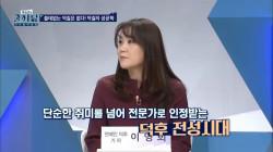 곽승준의 쿨까당 349화
