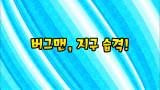 24화  버그맨, 지구 습격! / 비밀 서랍 박스