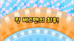 26화  킹 버그맨의 최후! / 얼음을 만들어라!!
