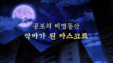 11화  공포의 비명동산, 악마가 된 마스코트