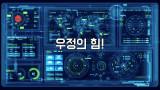 26화  우정의 힘!
