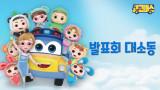 7화  발표회 대소동 / 달콤한 과일소풍