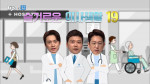 의료진 덕분에! 슬기로운 의사 생활 19