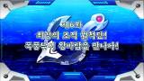 6화 최강의 조직 월척단! 폭풍낚시 왕바람을 만나다!