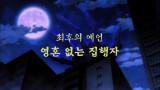 13화  최후의 예언, 영혼 없는 집행자