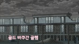 45화  골드 바쿠간 골렘 / 타리노 구출작전!