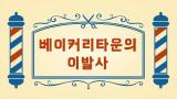 1화  베이커리타운의 이발사