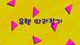23화  유행 따라잡기