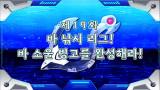 19화 바 낚시 리그! 바 소울 빙고를 완성해라!