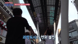 서울촌놈 8화