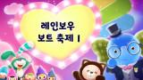 29화  레인보우 보트 축제 1