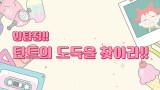 10화  밍꼬박스 - 추리 편 외 / 신비한 공소시효 외