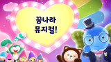 32화  꿈나라 뮤지컬!