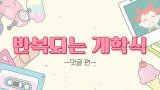 11화  밍꼬박스 - 댓글 편 / 고민 공소시효 외