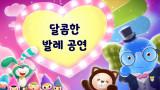 45화  달콤한 발레 공연