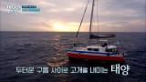 바닷길 선발대 6화