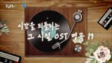 시간을 되돌리는 그 시절 OST 명곡 19