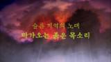 9화  슬픈 기억의 노래, 다가오는 붉은 목소리