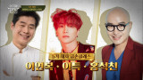102회 | 김수미표 역대급 집밥 레시피 대공개!