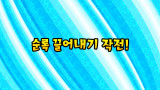 42화 음속의 아이돌! 배지스타/순록 끌어내기 작전!