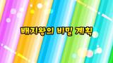 43화 배지왕의 비밀 계획 / 팀 결성?! 벨과 레나