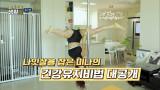 6회 | 나잇살 잡는 특급 비법 공개!