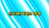 50화 신나게! 리믹스 대결 / 토마의 와글와글 안경